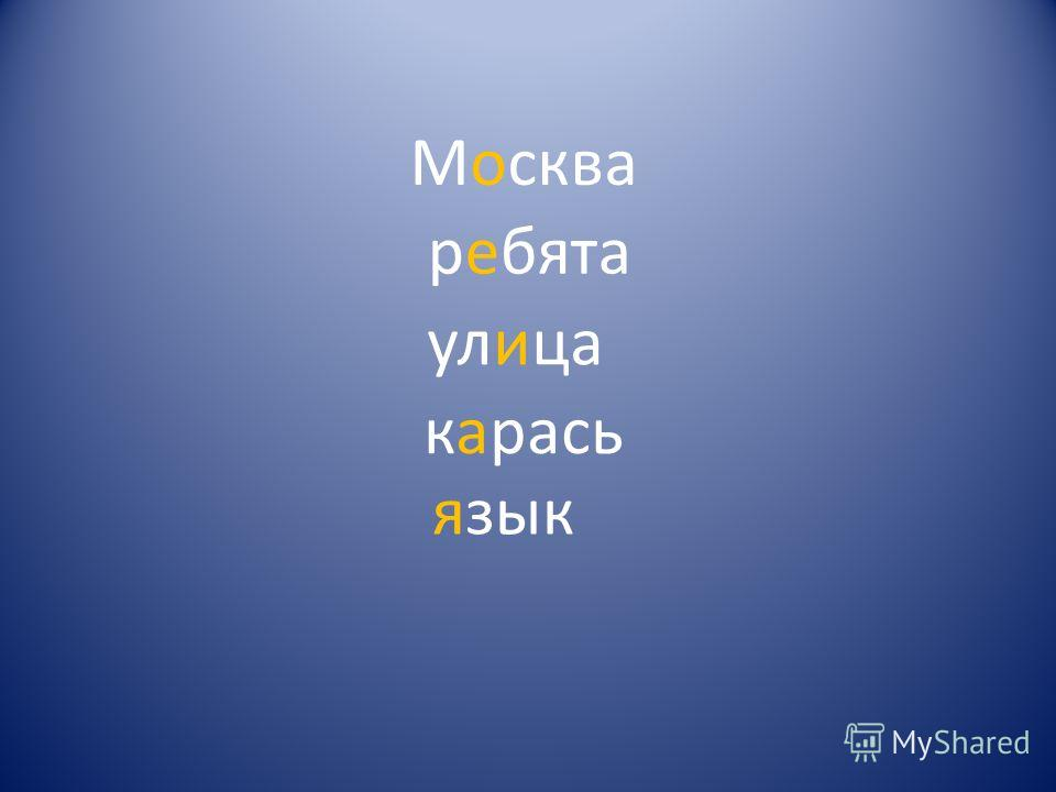Москва ребята улица карась язык
