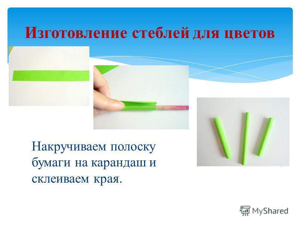 Накручиваем полоску бумаги на карандаш и склеиваем края. Изготовление стеблей для цветов