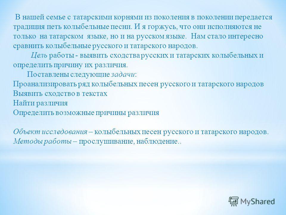 В нашей семье с татарскими корнями из поколения в поколении передается традиция петь колыбельные песни. И я горжусь, что они исполняются не только на татарском языке, но и на русском языке. Нам стало интересно сравнить колыбельные русского и татарско