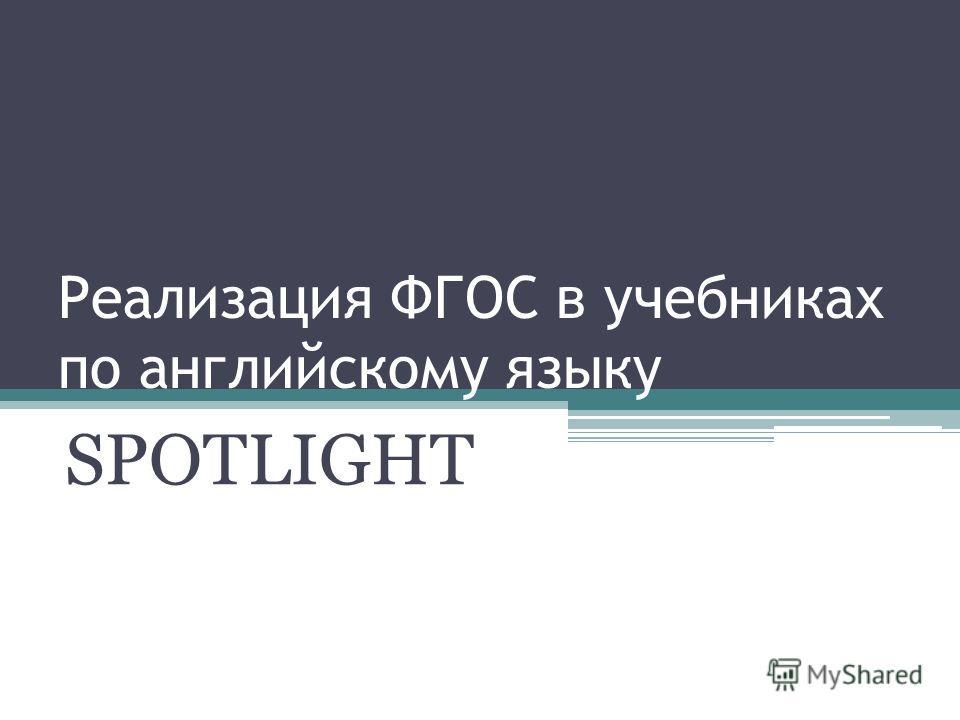 Реализация ФГОС в учебниках по английскому языку SPOTLIGHT
