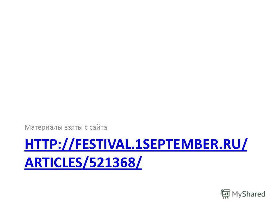 HTTP://FESTIVAL.1SEPTEMBER.RU/ ARTICLES/521368/ Материалы взяты с сайта