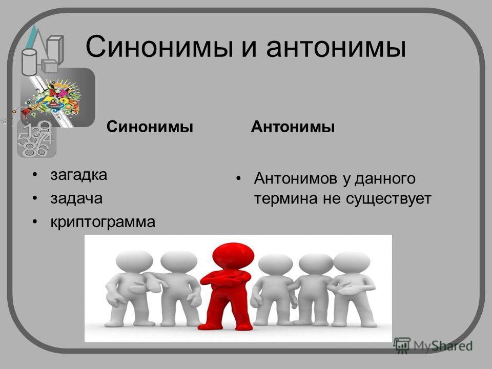 Синонимы и антонимы Синонимы загадка задача криптограмма Антонимы Антонимов у данного термина не существует