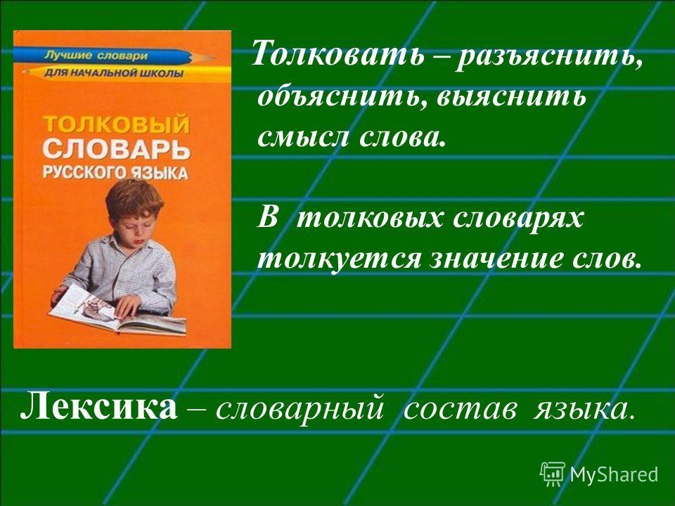 Даже Пушкин, Я об этом достоверно говорю, Не однажды за советом Обращался к Словарю.