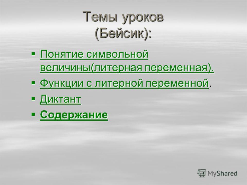 Темы уроков (Бейсик): Понятие символьной величины(литерная переменная). Понятие символьной величины(литерная переменная). Понятие символьной величины(литерная переменная). Понятие символьной величины(литерная переменная). Функции с литерной переменно