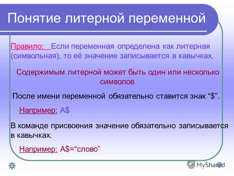 Понятие литерной переменной Правило: Если переменная определена как литерная (символьная), то её значение записывается в кавычках. Содержимым литерной может быть один или несколько символов. После имени переменной обязательно ставится знак $. Наприме