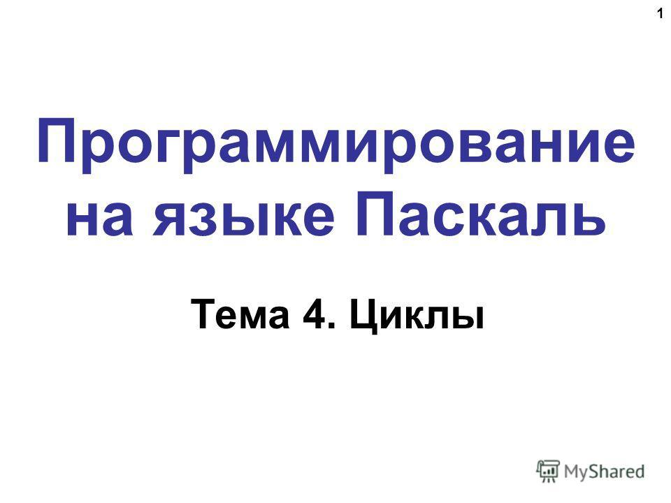 1 Программирование на языке Паскаль Тема 4. Циклы