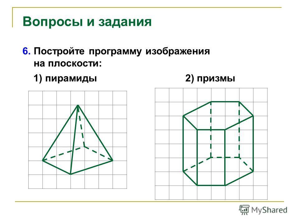 Вопросы и задания 6. Постройте программу изображения на плоскости: 1) пирамиды 2) призмы