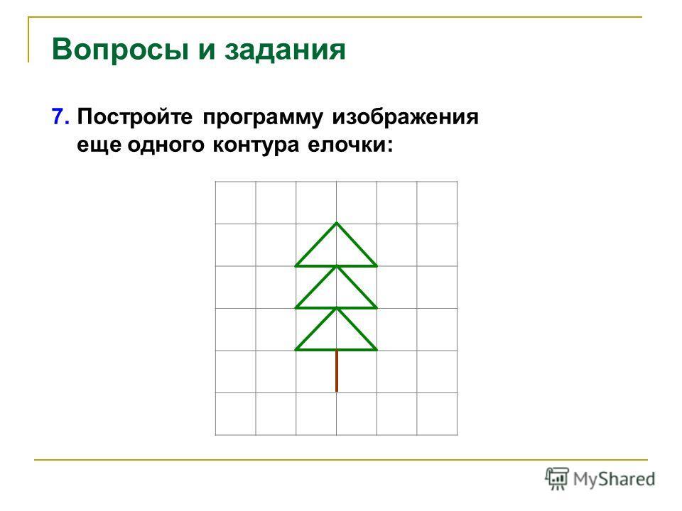 Вопросы и задания 7. Постройте программу изображения еще одного контура елочки: