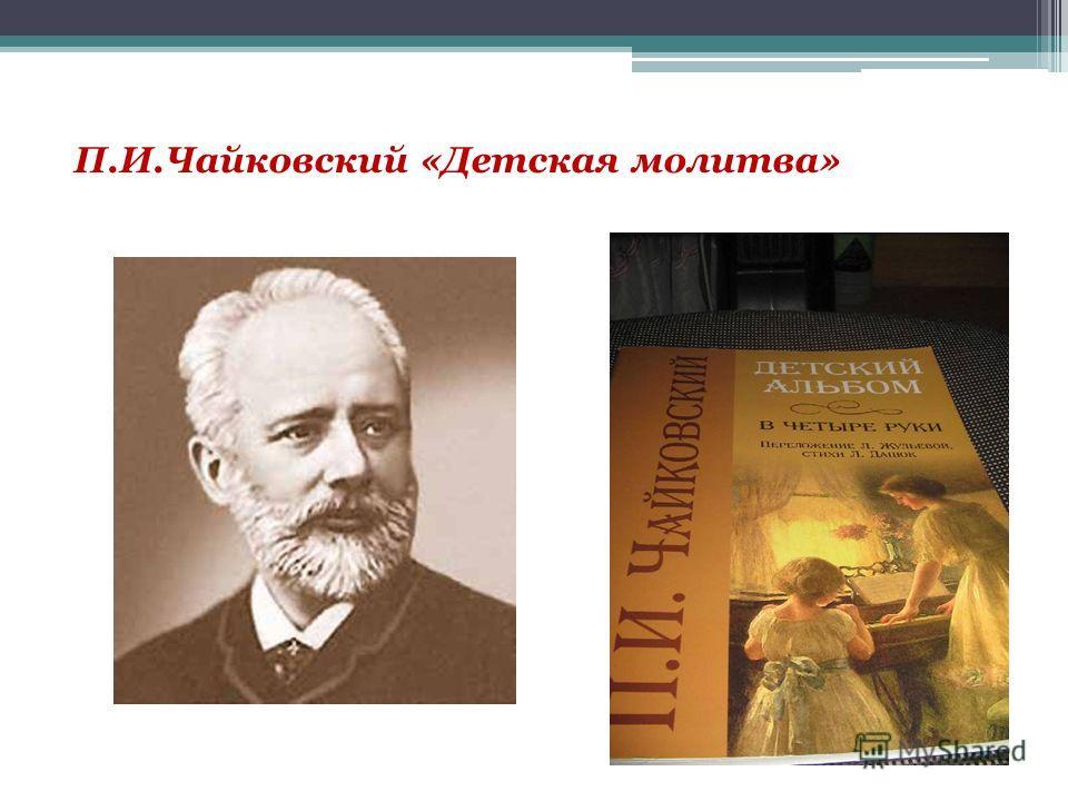 П.И.Чайковский «Детская молитва»