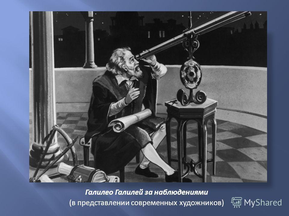 Галилей был в восторге от своего прибора, и слава об этом чуде вскоре широко распространилась. Толпы народа стремились посмотреть в телескоп. Венецианский сенат намекнул, что был бы непрочь иметь такой прибор, и Галилей тут же подарил им экземпляр. В