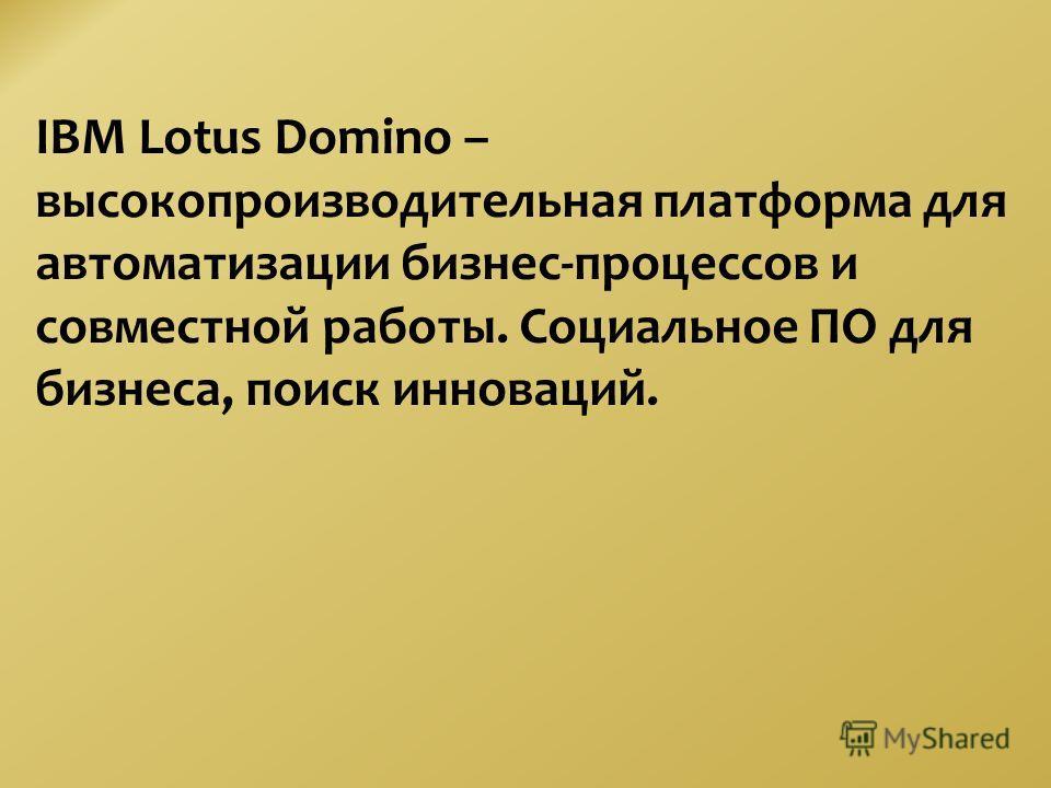 IBM Lotus Domino – высокопроизводительная платформа для автоматизации бизнес-процессов и совместной работы. Социальное ПО для бизнеса, поиск инноваций.