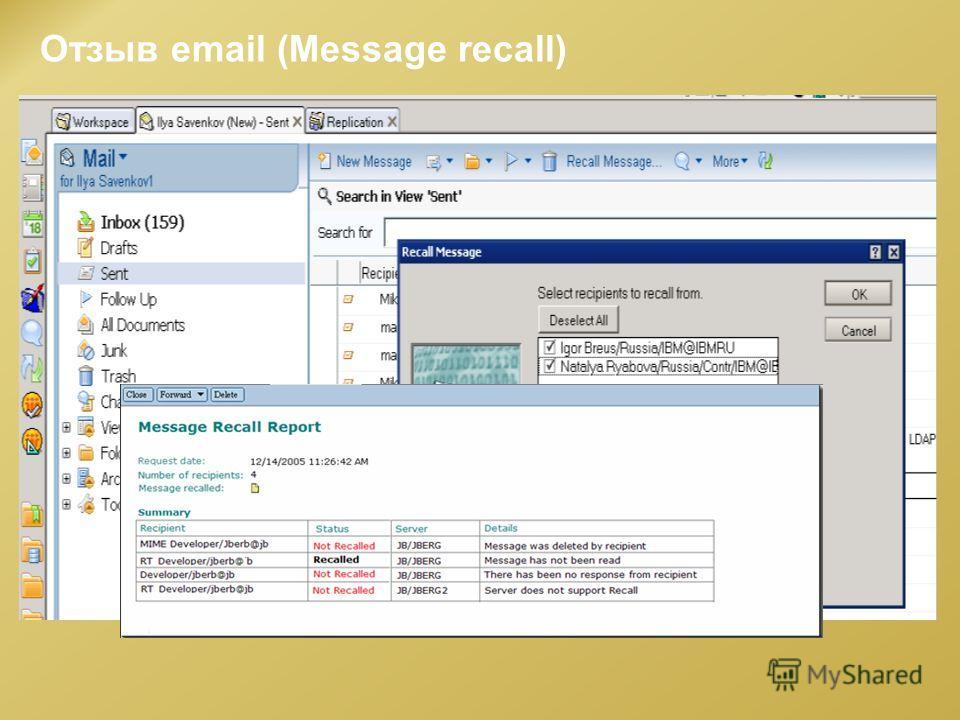 Отзыв email (Message recall)