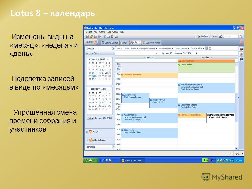 Lotus 8 – календарь Изменены виды на «месяц», «неделя» и «день» Подсветка записей в виде по «месяцам» Упрощенная смена времени собрания и участников