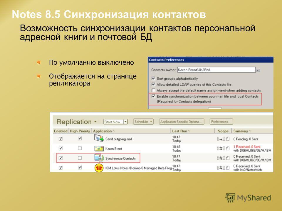 Notes 8.5 Синхронизация контактов Возможность синхронизации контактов персональной адресной книги и почтовой БД По умолчанию выключено Отображается на странице репликатора