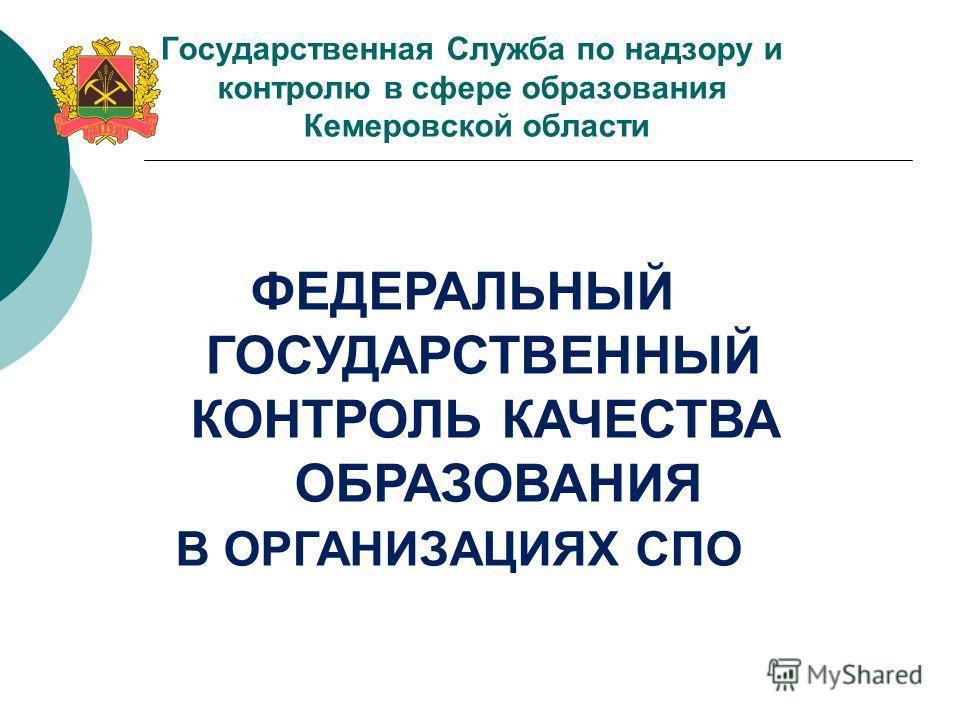 Государственная Служба по надзору и контролю в сфере образования Кемеровской области ФЕДЕРАЛЬНЫЙ ГОСУДАРСТВЕННЫЙ КОНТРОЛЬ КАЧЕСТВА ОБРАЗОВАНИЯ В ОРГАНИЗАЦИЯХ СПО