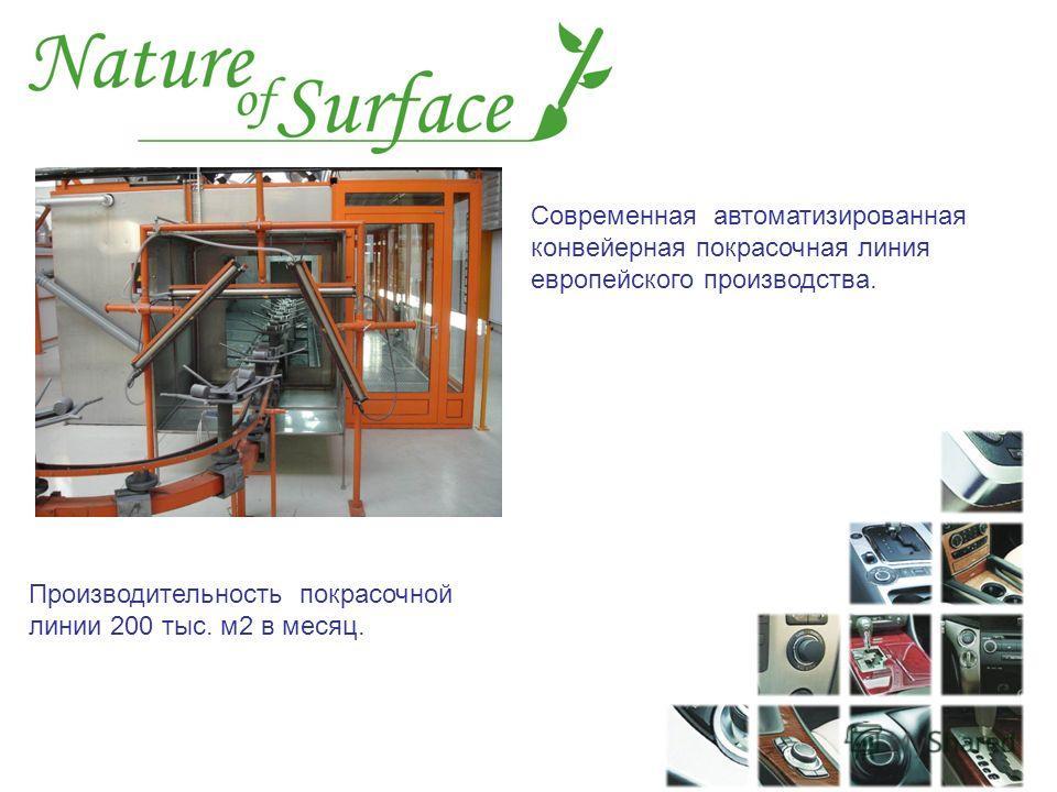 Современная автоматизированная конвейерная покрасочная линия европейского производства. Производительность покрасочной линии 200 тыс. м 2 в месяц.
