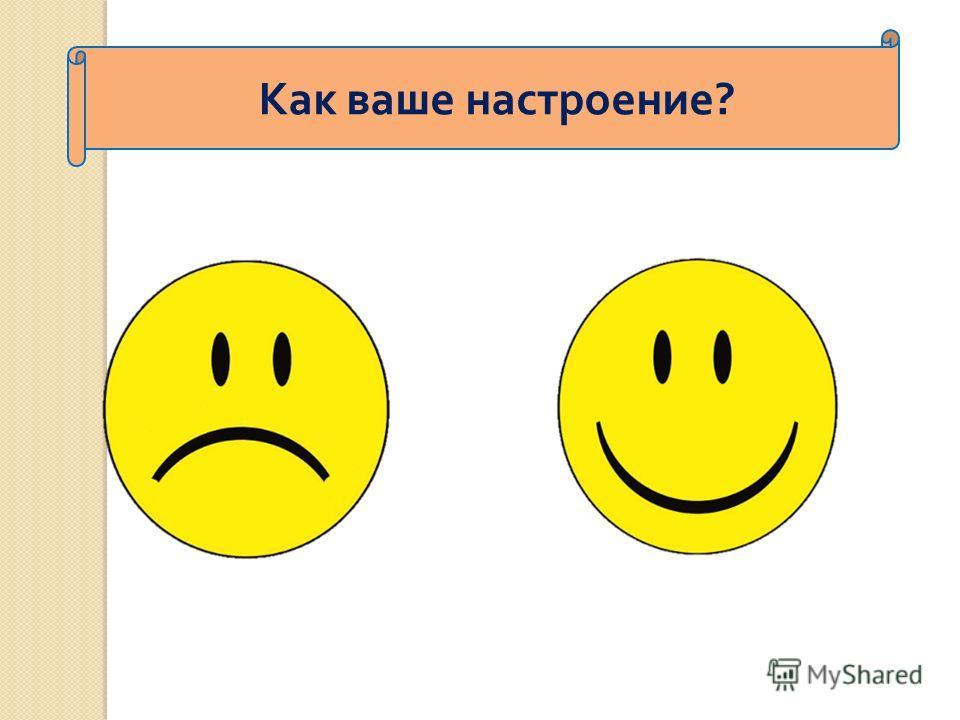 Как ваше настроение ?