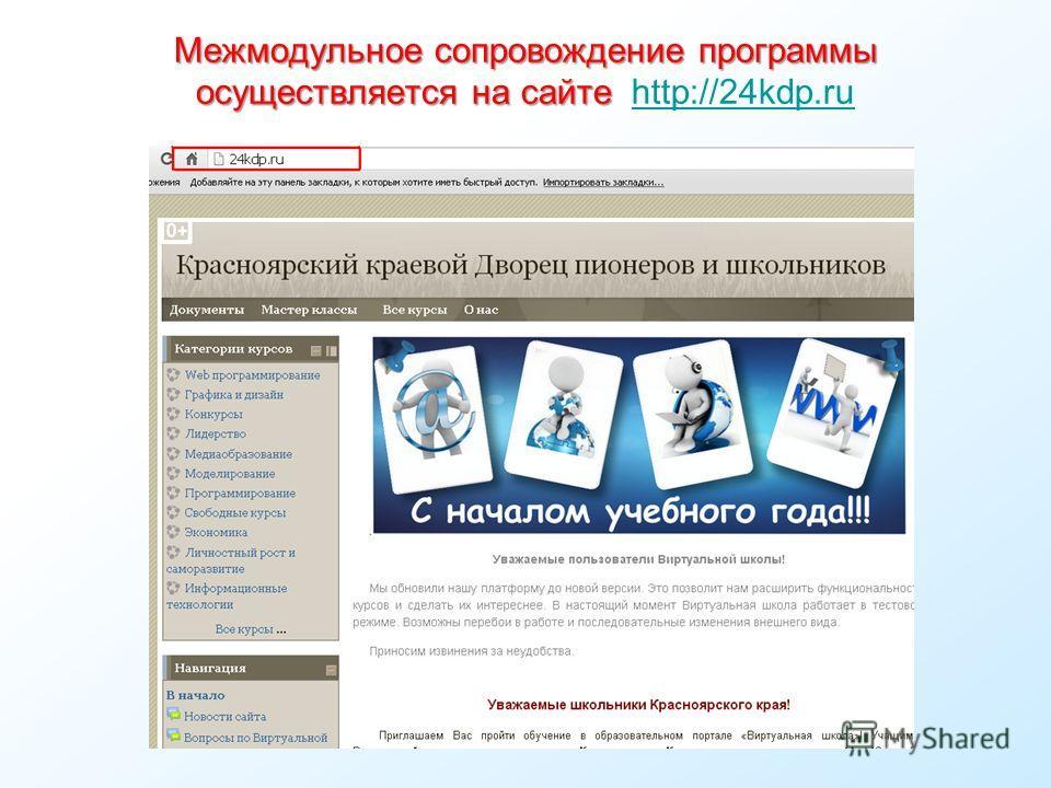 Межмодульное сопровождение программы осуществляется на сайте Межмодульное сопровождение программы осуществляется на сайте http://24kdp.ruhttp://24kdp.ru