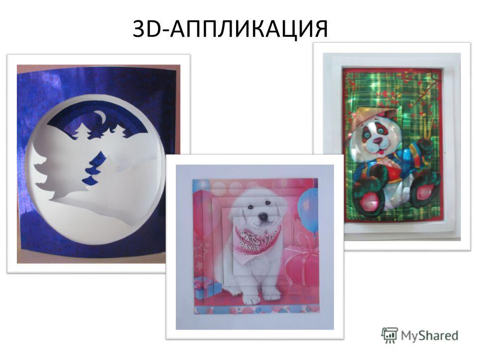 3D-АППЛИКАЦИЯ