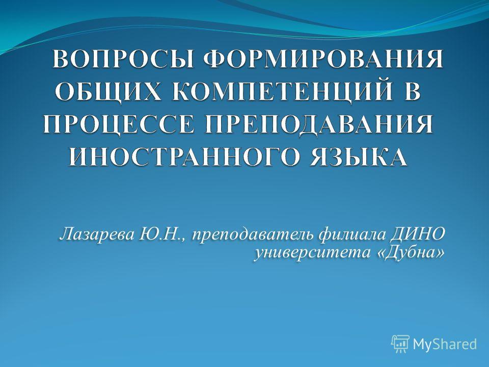 Лазарева Ю.Н., преподаватель филиала ДИНО университета «Дубна»