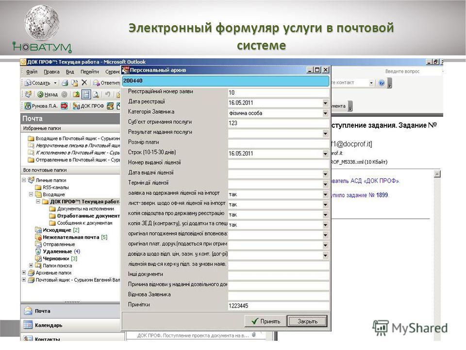 Электронный формуляр услуги в почтовой системе