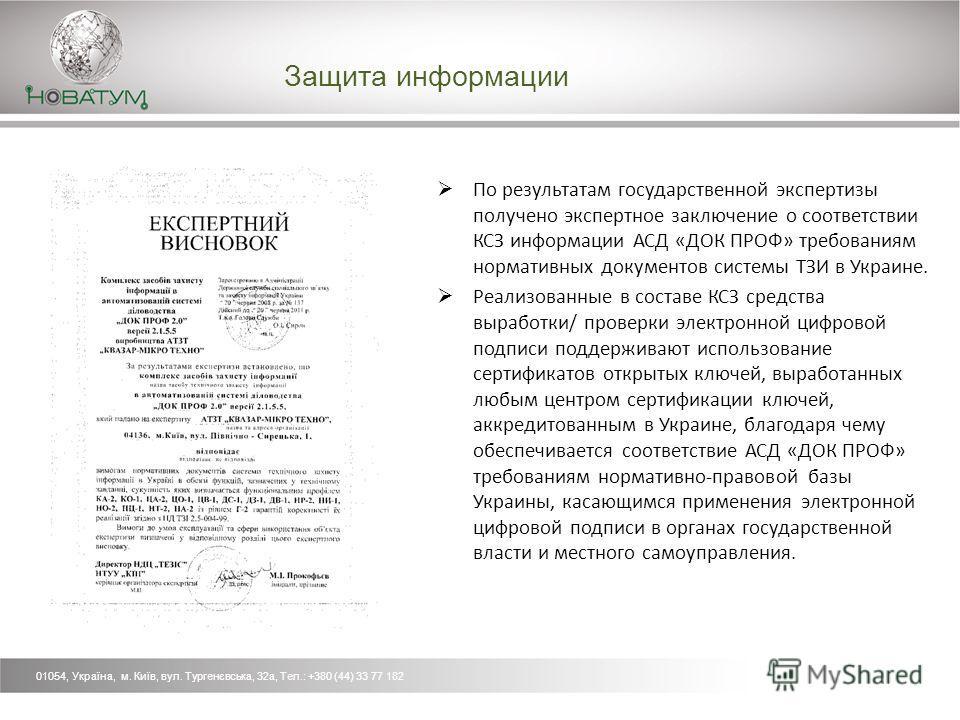 Защита информации По результатам государственной экспертизы получено экспертное заключение о соответствии КСЗ информации АСД «ДОК ПРОФ» требованиям нормативных документов системы ТЗИ в Украине. Реализованные в составе КСЗ средства выработки/ проверки
