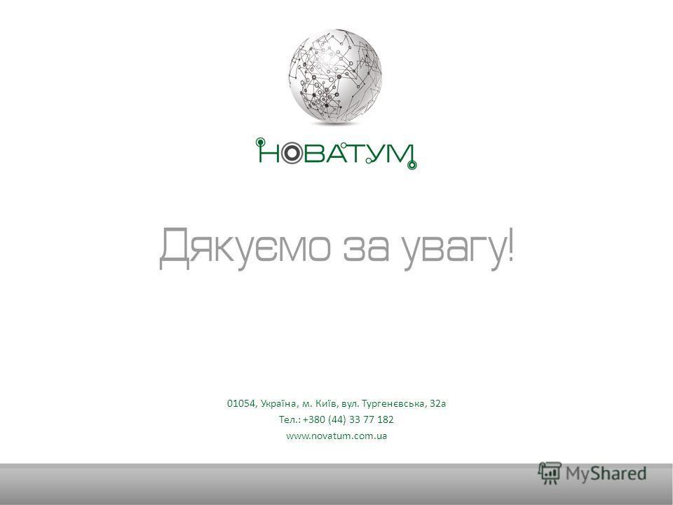 01054, Україна, м. Київ, вул. Тургенєвська, 32 а Тел.: +380 (44) 33 77 182 www.novatum.com.ua
