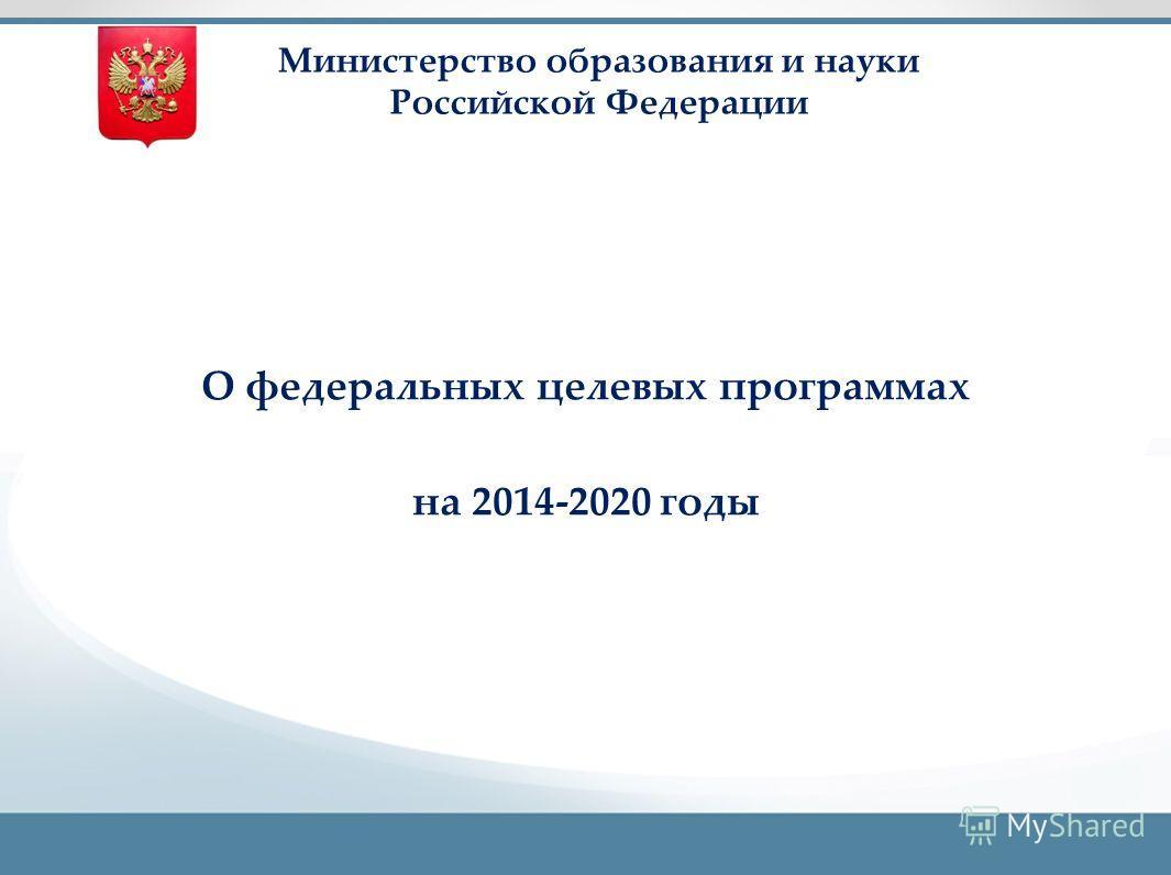 The Ultimate PowerPoint Design Package Министерство образования и науки Российской Федерации О федеральных целевых программах на 2014-2020 годы