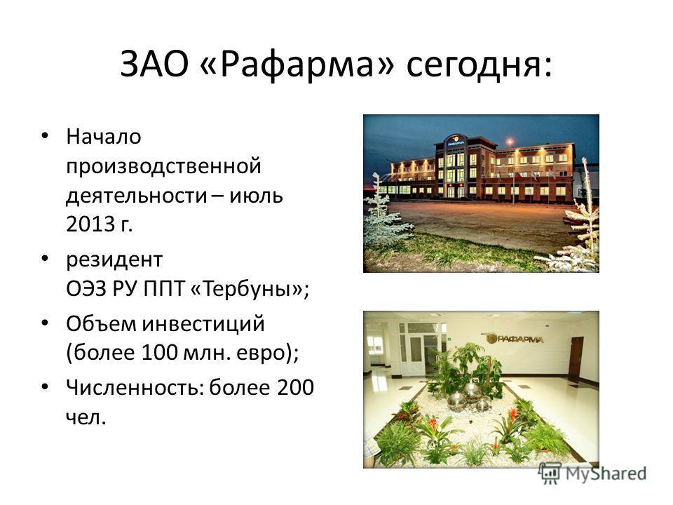 ЗАО «Рафарма» сегодня: Начало производственной деятельности – июль 2013 г. резидент ОЭЗ РУ ППТ «Тербуны»; Объем инвестиций (более 100 млн. евро); Численность: более 200 чел.