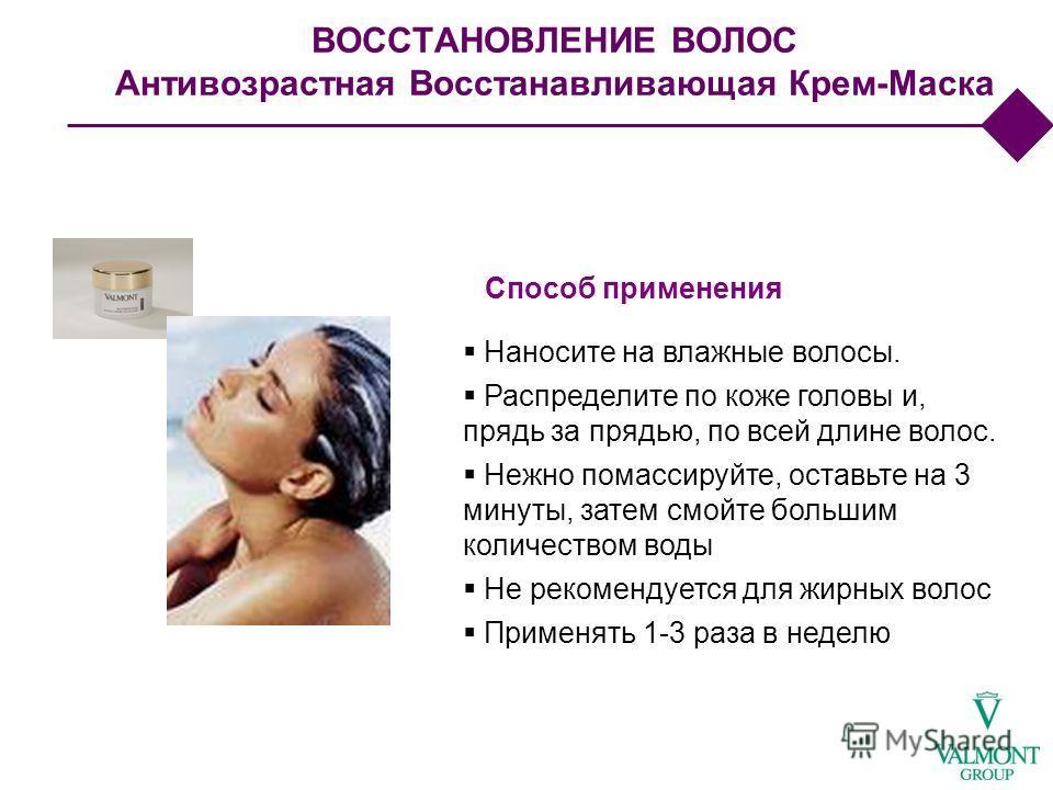 ВОССТАНОВЛЕНИЕ ВОЛОС Антивозрастная Восстанавливающая Крем-Маска Способ применения Наносите на влажные волосы. Распределите по коже головы и, прядь за прядью, по всей длине волос. Нежно помассируйте, оставьте на 3 минуты, затем смойте большим количес