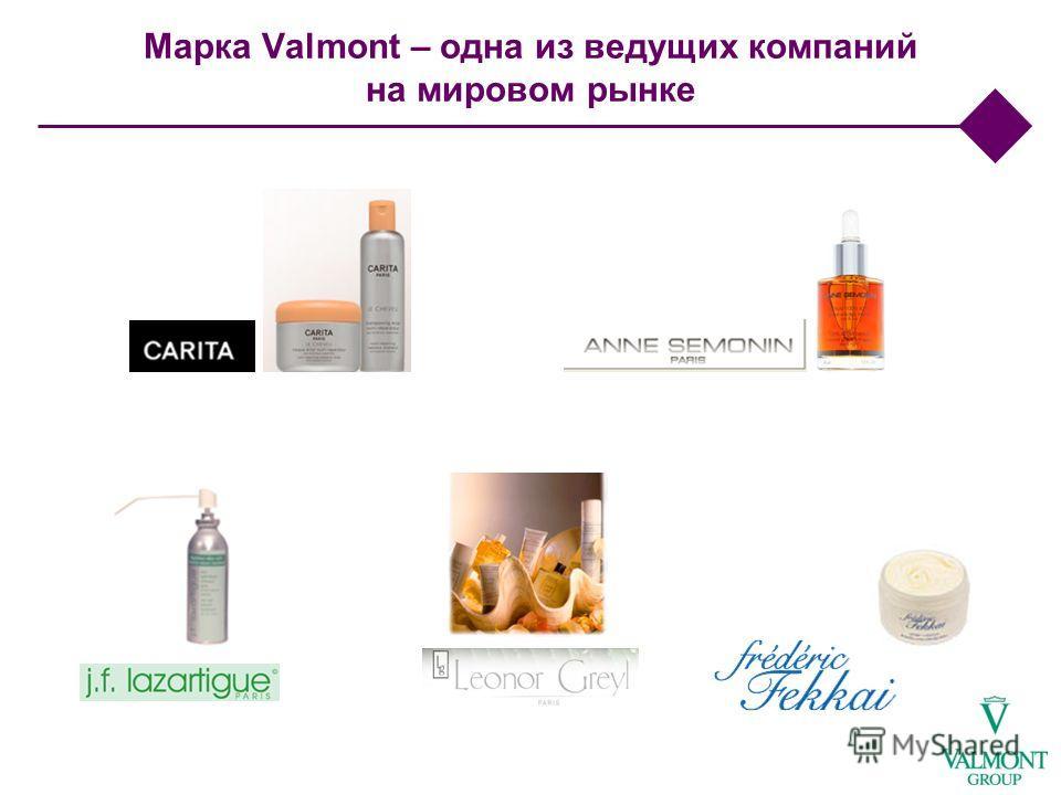 Марка Valmont – одна из ведущих компаний на мировом рынке