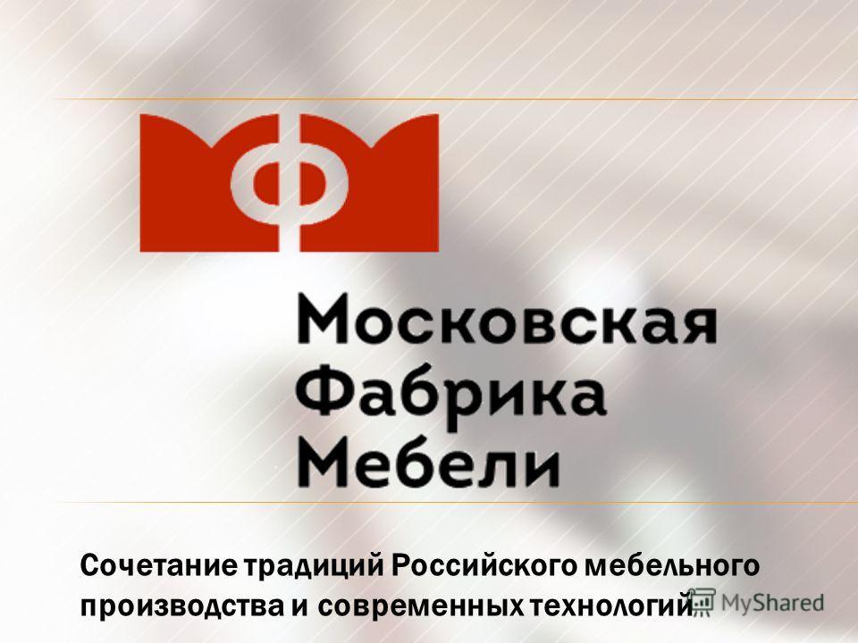 Сочетание традиций Российского мебельного производства и современных технологий