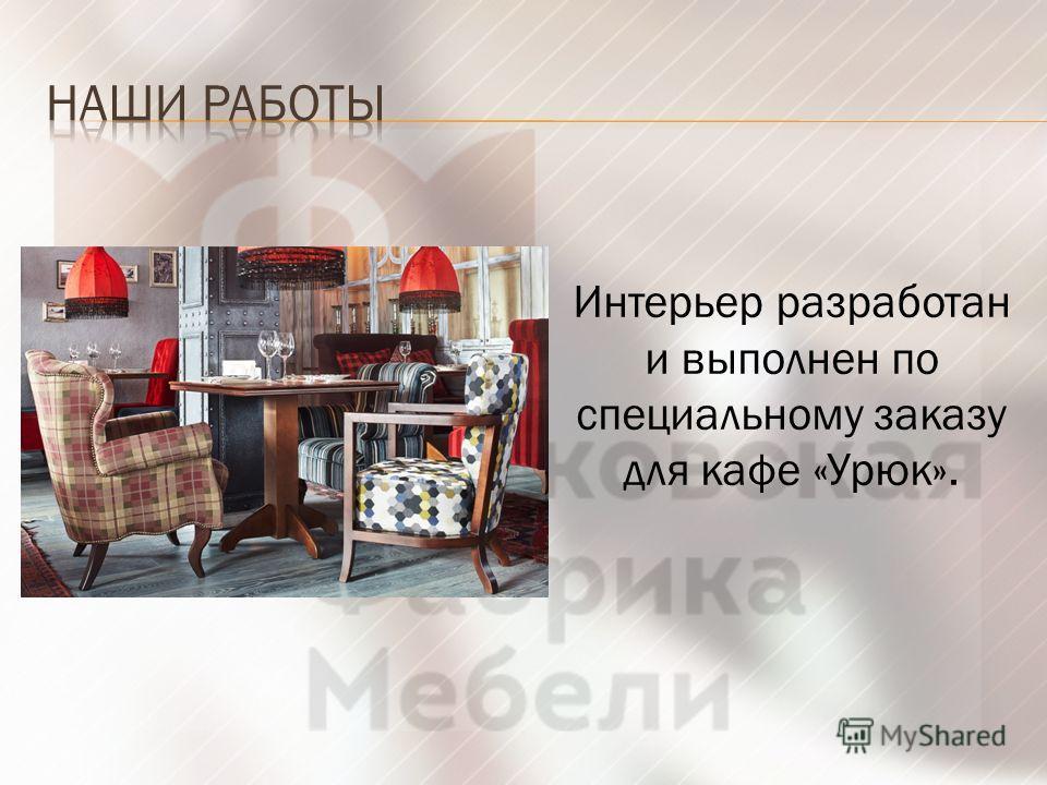 Интерьер разработан и выполнен по специальному заказу для кафе «Урюк».
