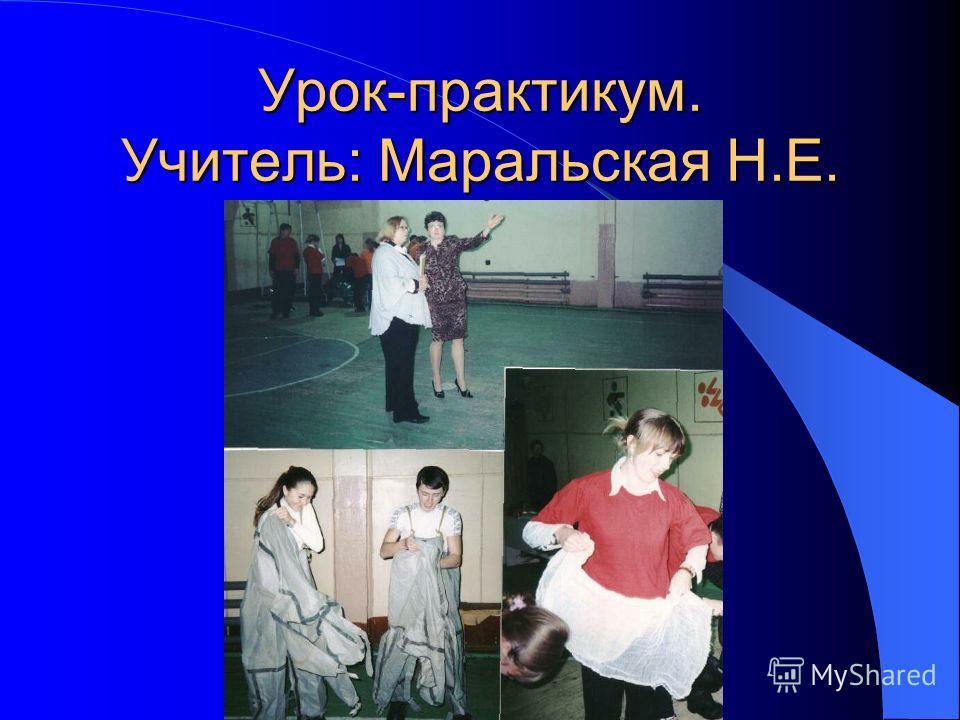 Урок-игра. Учитель: Винниченко Т.М.