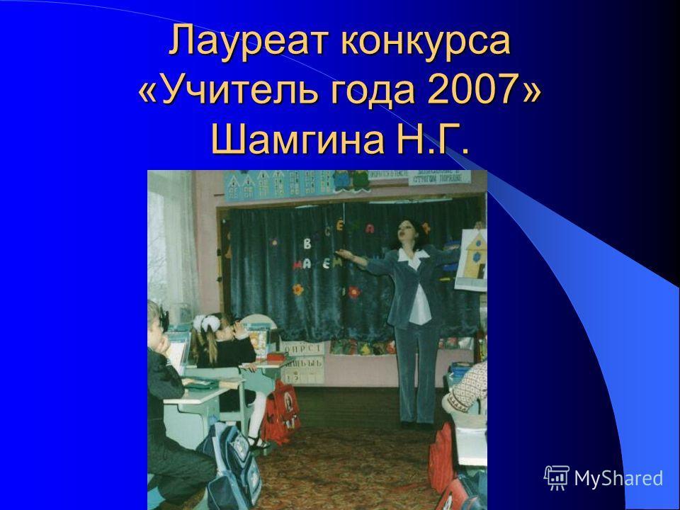 Лауреат конкурса «Учитель года 2007» Володина Е.Н.
