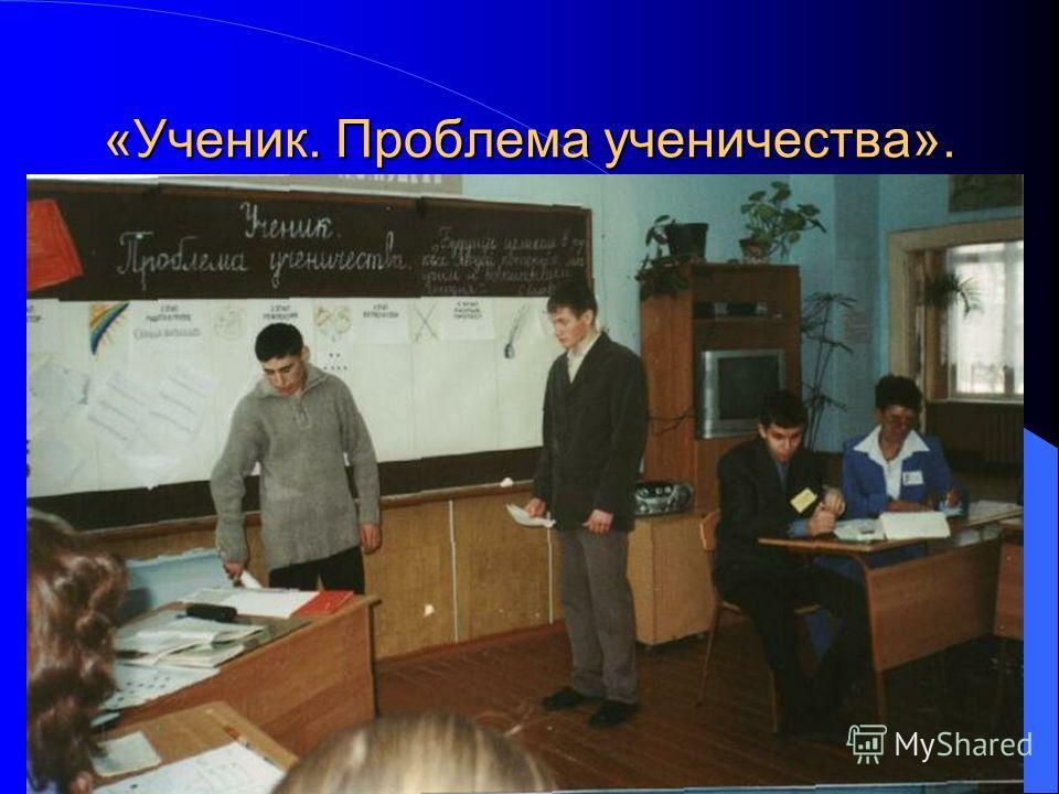 «Учитель. Личностные и профессиональные качества учителя».