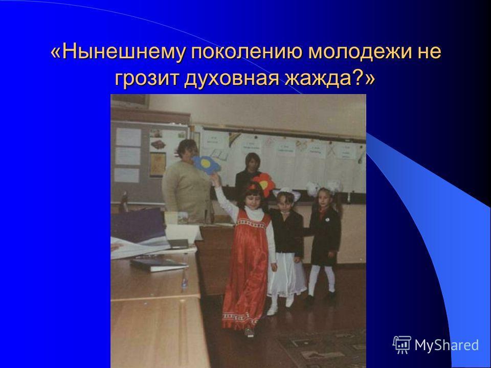 «Национальный проект Образование и проблемы сельской школы».