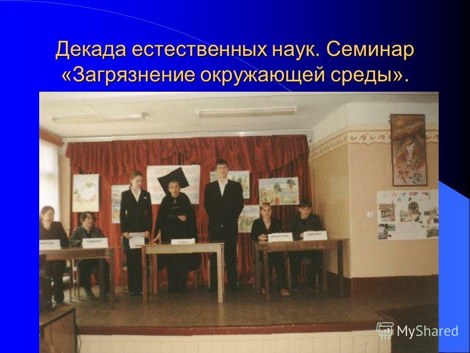 Декада гуманитарных наук. Конференция «Русь летописная…»