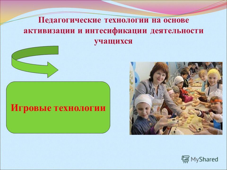 Педагогические технологии на основе активизации и интесификации деятельности учащихся Игровые технологии