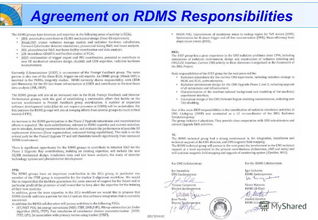CMSЗаседание Рабочей группы по направлению сотрудничества с ЦЕРН, 05 февраля 2014 Agreement on RDMS Responsibilities