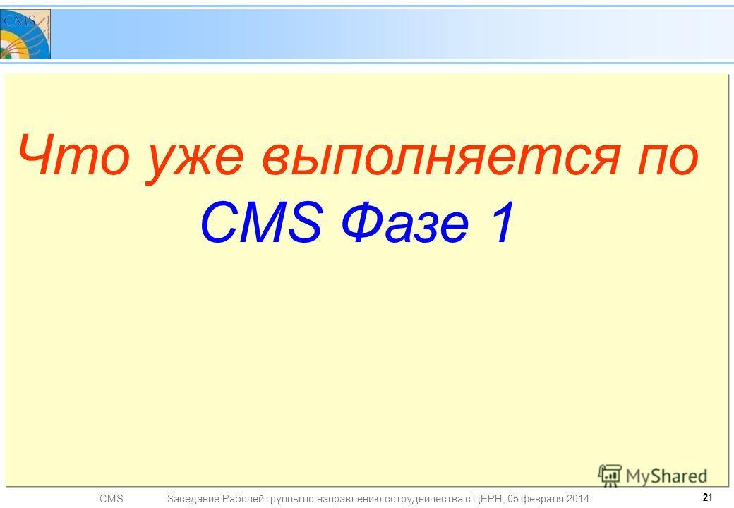 CMSЗаседание Рабочей группы по направлению сотрудничества с ЦЕРН, 05 февраля 2014 Что уже выполняется по CMS Фазе 1 21