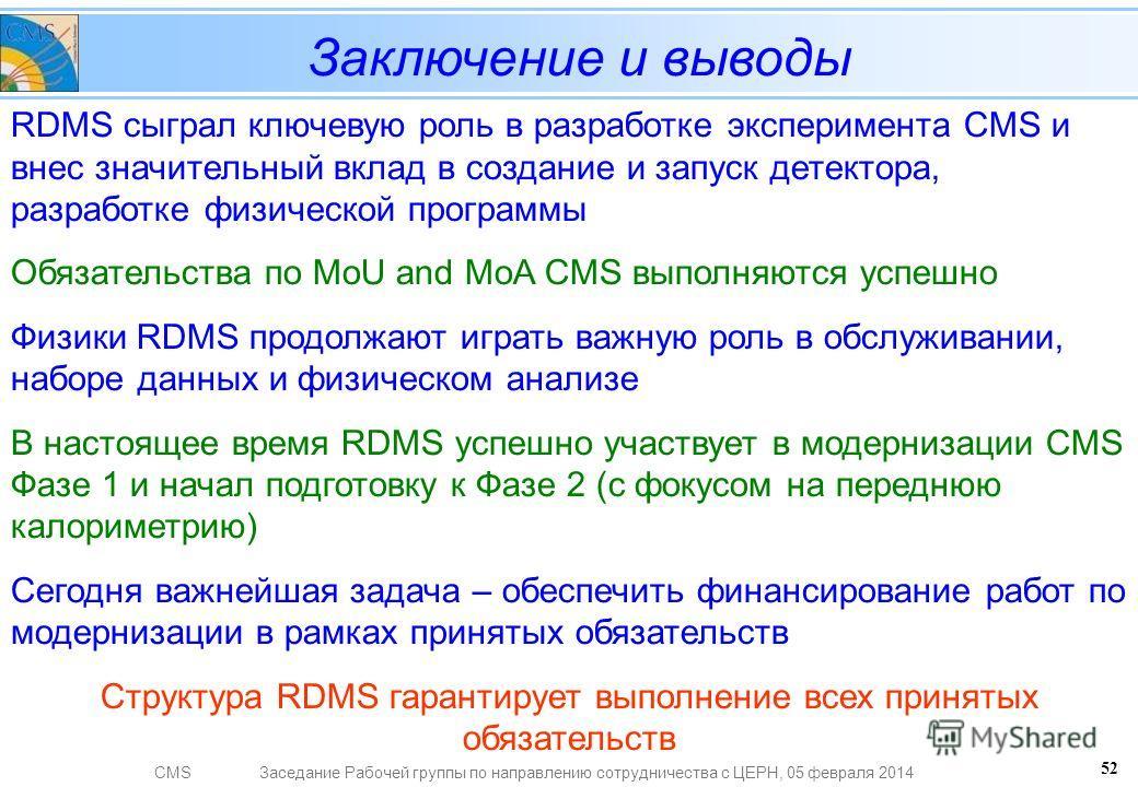 CMSЗаседание Рабочей группы по направлению сотрудничества с ЦЕРН, 05 февраля 2014 Заключение и выводы 52 RDMS сыграл ключевую роль в разработке эксперимента CMS и внес значительный вклад в создание и запуск детектора, разработке физической программы