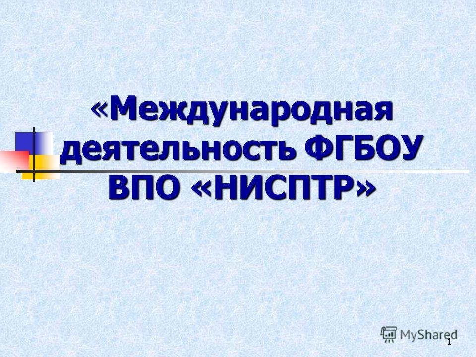 1 «Международная деятельность ФГБОУ ВПО «НИСПТР»