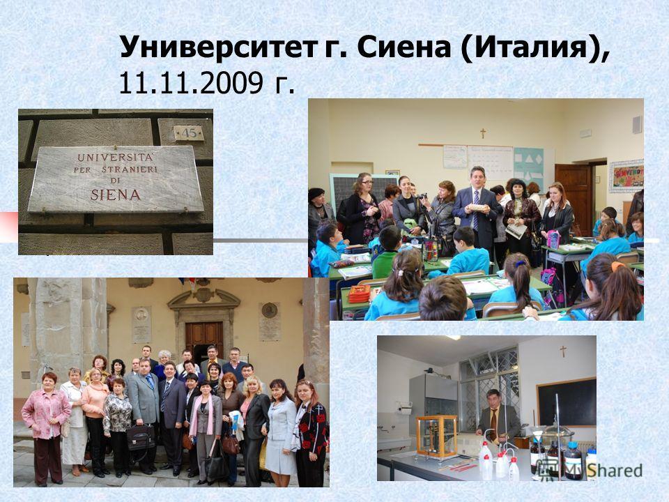 Университет г. Сиена (Италия), 11.11.2009 г.