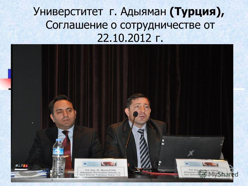 Универститет г. Адыяман (Турция), Соглашение о сотрудничестве от 22.10.2012 г.
