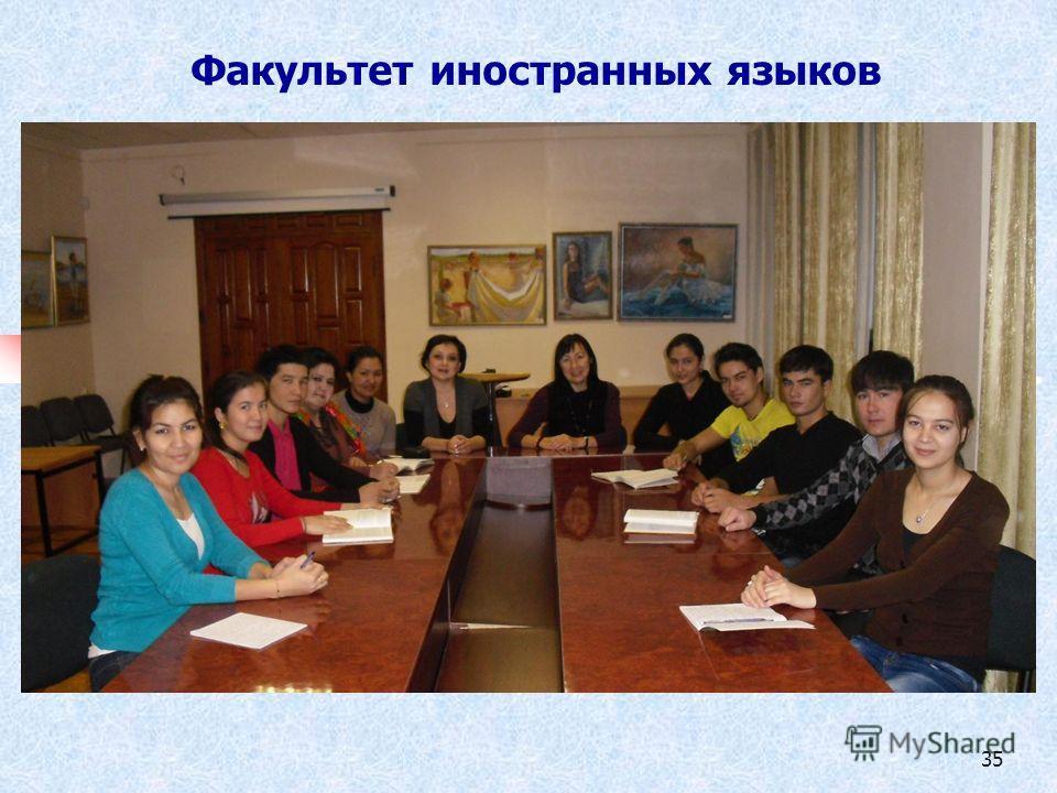 35 Факультет иностранных языков