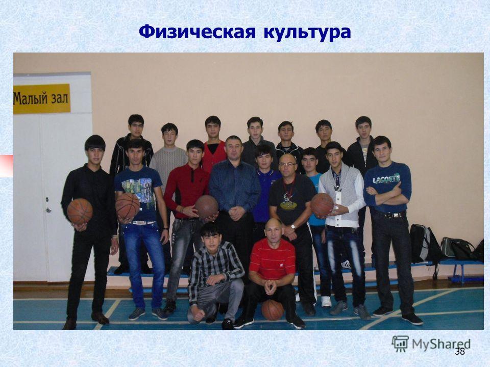 38 Физическая культура