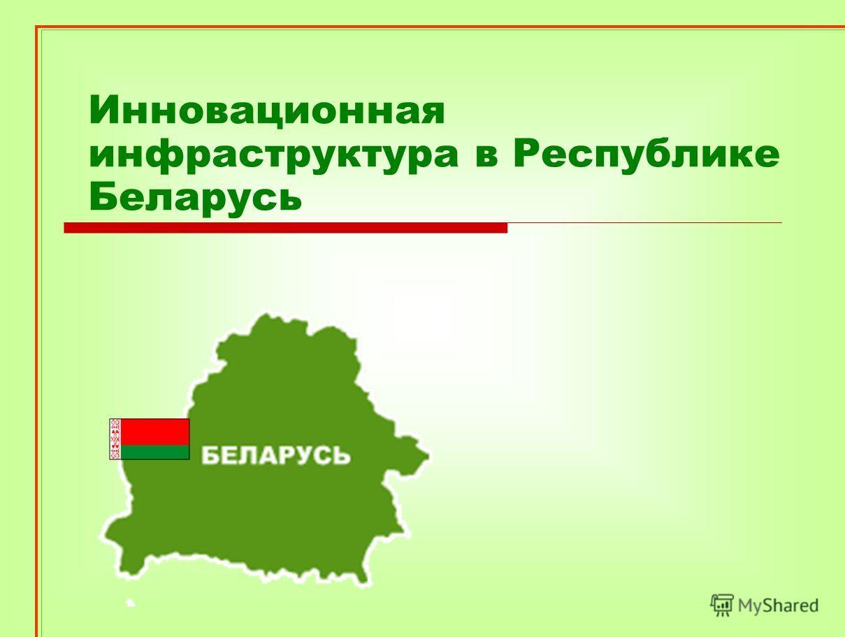 Инновационная инфраструктура в Республике Беларусь