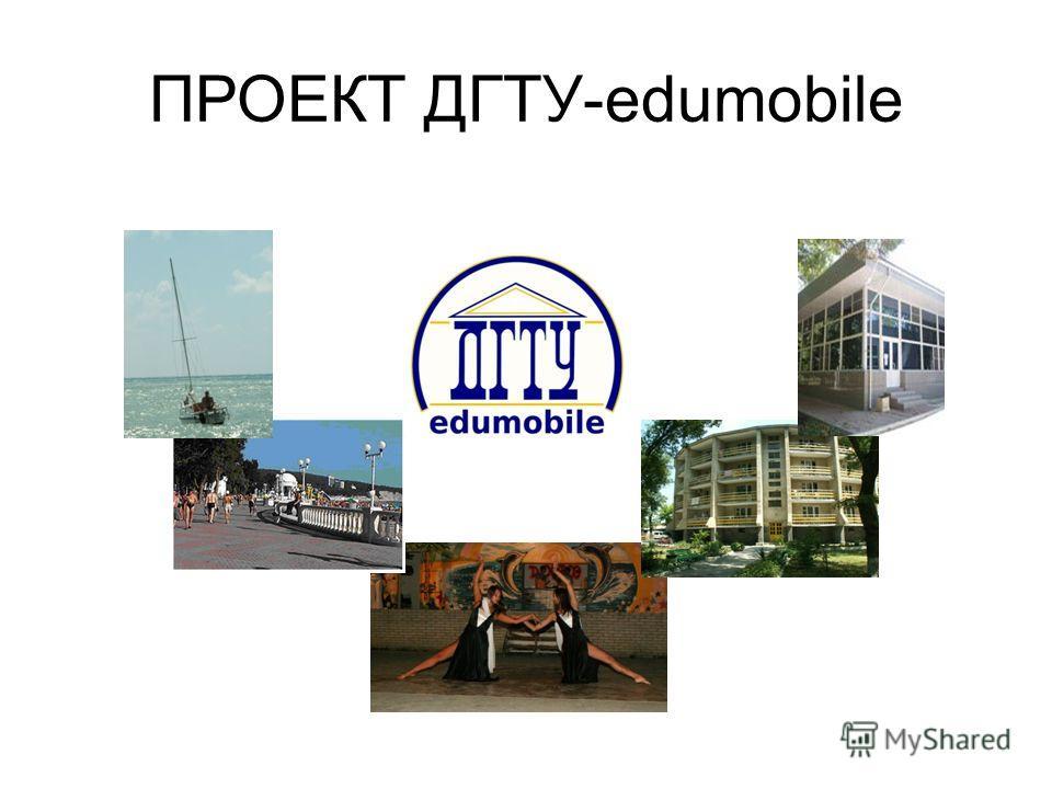 ПРОЕКТ ДГТУ-edumobile