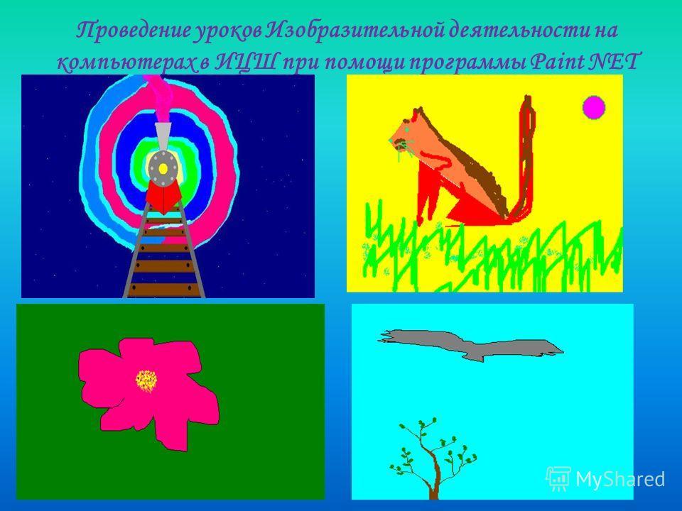 Проведение уроков Изобразительной деятельности на компьютерах в ИЦШ при помощи программы Paint NET